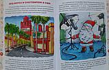 Книга «Дед мороз шагает по планете» Новогодняя энциклопедия, фото 6