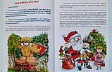 Книга «Дед мороз шагает по планете» Новогодняя энциклопедия, фото 7