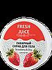 Сахарний скраб для тіла Superfood Strawberry & Chia 225 мл Fresh Juice