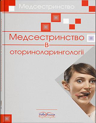 """Книга """"Медсестринство в оториноларингології"""" Шегедин М. Б."""