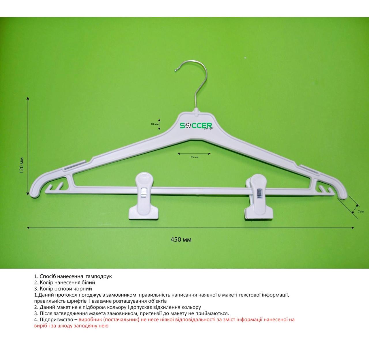 Нанесения логотипа на плечики для одежды, тампопечать