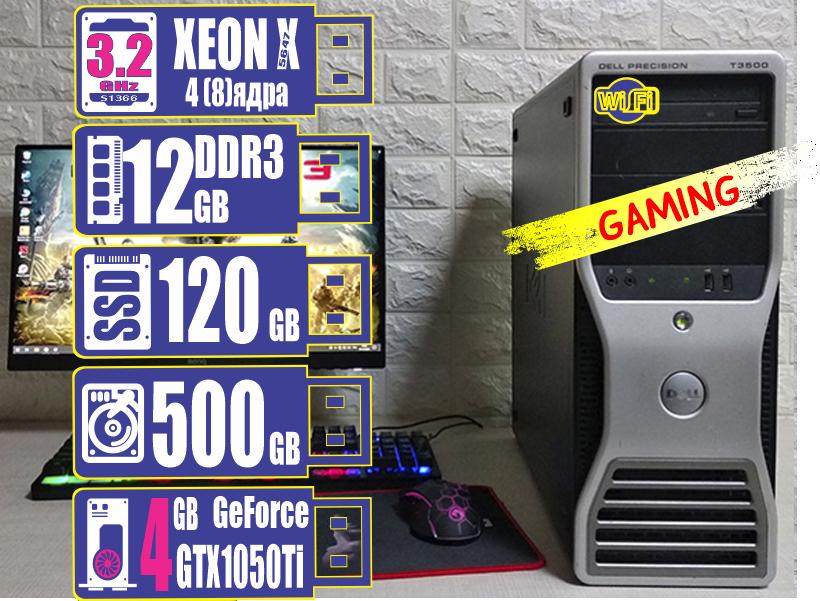 Игровой компьютер T302-5 X5647/12Gb/HDD 500Gb/SSD 120Gb/Gtx 1050Ti 4Gb