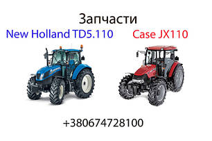 Запчасти New Holland TD5.110,Case JX110
