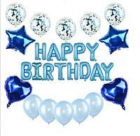 """Набор шаров на день рождения, """"HAPPY BIRTHDAY"""" 047"""