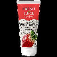 Бальзам для тіла Superfood Strawberry & Chia 200 мл Fresh Juice