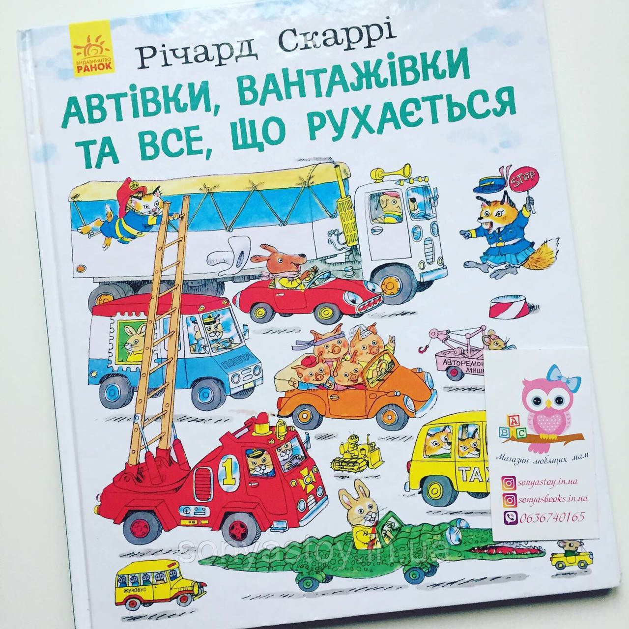 Книга Автівки, вантажівки та все, що рухається. Річард Скаррі, 3+