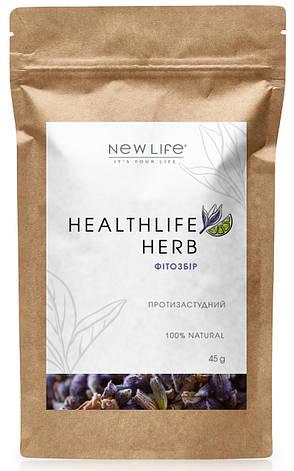 Фитосбор Противопростудный - Healthlife Herb, фото 2