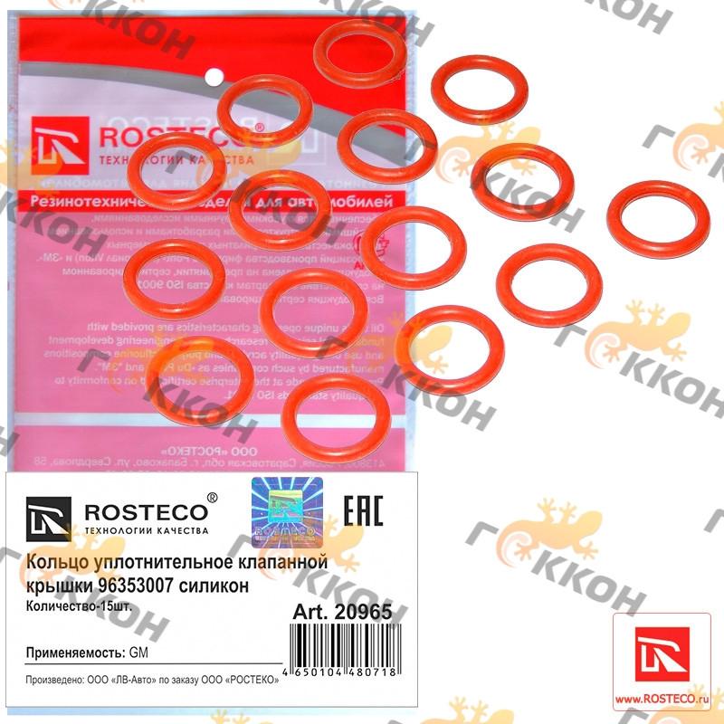 """Кольцо упл. клапанной крышки GM /CHEVROLET силикон """"ROSTECO"""""""