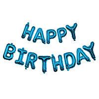 """Набор фольгированных шаров """"HAPPY BIRTHDAY"""", цвет СИНИЙ - 40 см (16 дюймов)"""