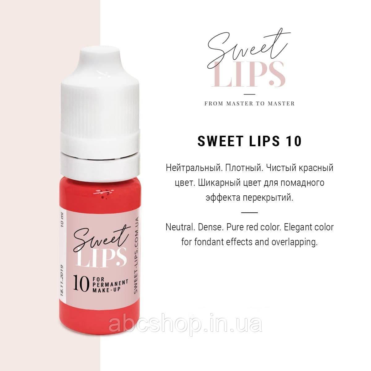 Пигмент Sweet Lips 10 (5мл)