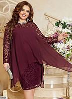 Р. 48-62 Женское вечернее платье большого размера из гипюра с шифоновой накидкой