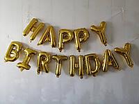 "Набор шаров ""Happy Birthday"" 40 см (16 дюймов) - ЗОЛОТО УЦЕНКА !!, фото 1"