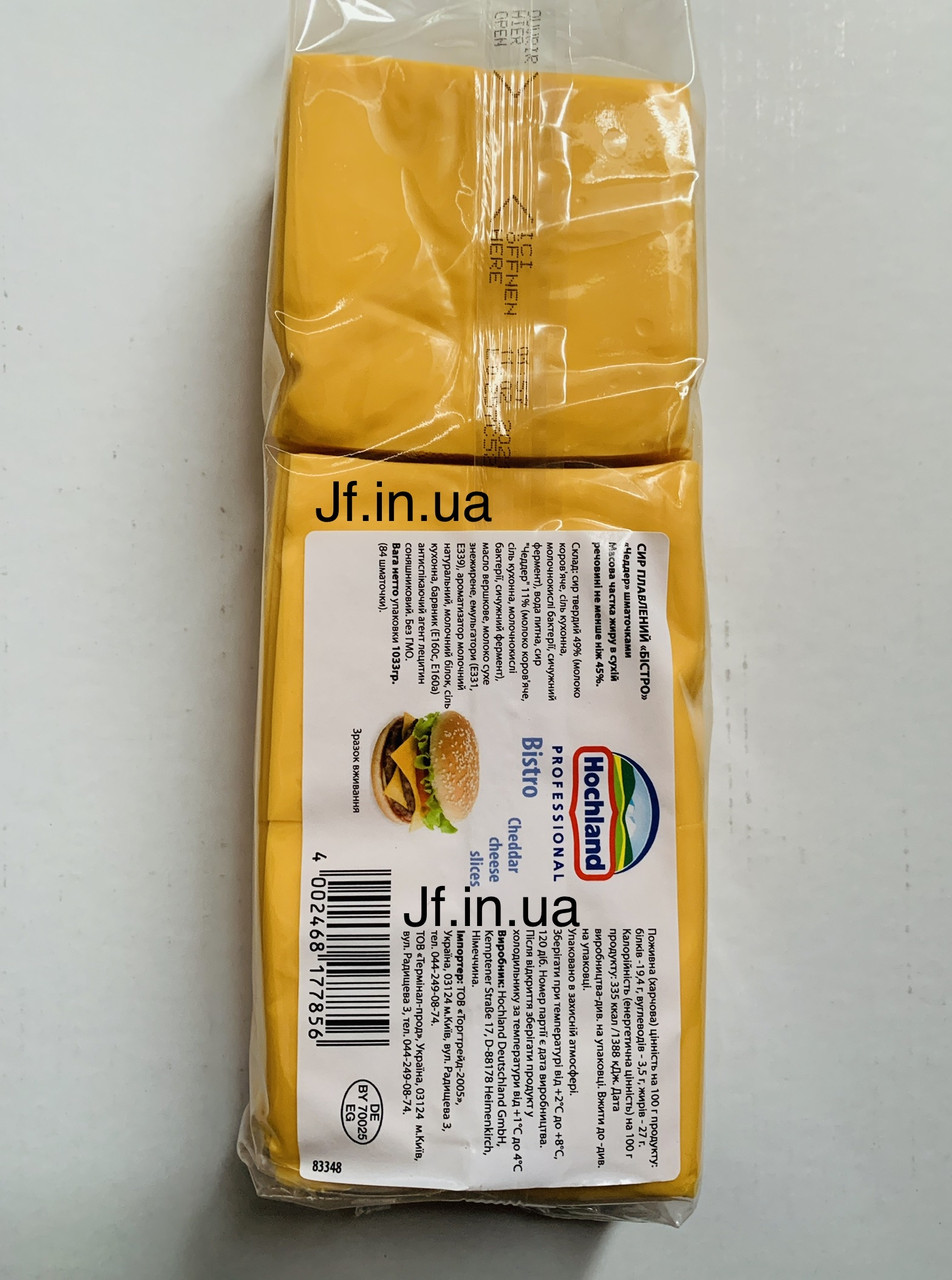 Сыр чеддер Hochland ломтики, 1033г