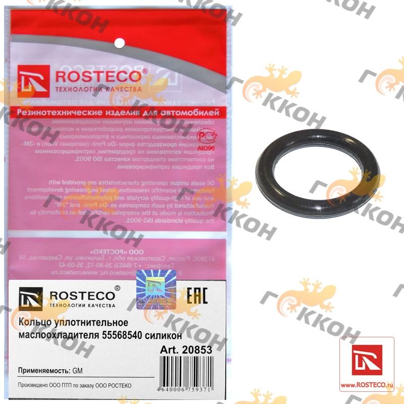 """Кольцо упл. маслоотходителя GM /CHEVROLET силикон """"ROSTECO"""""""