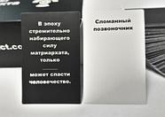 Настільна гра iPartyGames Карти конфлікту (Викидень №2) (KG-803), фото 3