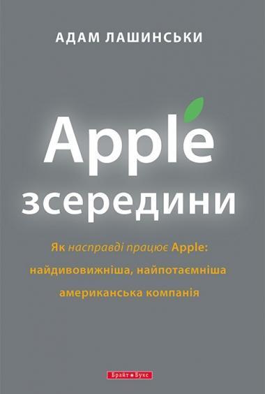 Apple зсередини. Адам Лашинськи