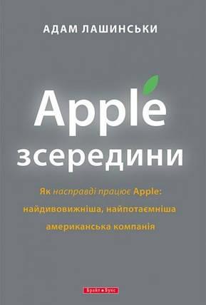 Apple зсередини. Адам Лашинськи, фото 2