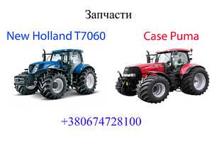 Запчасти New Holland T6.T7,Case Puma