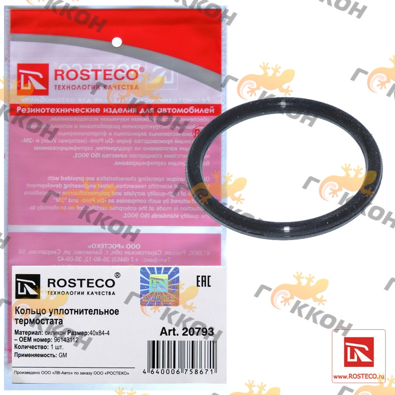 "Кольцо упл. термостата GM /CHEVROLET силикон /40x84-4/ ""ROSTECO"""
