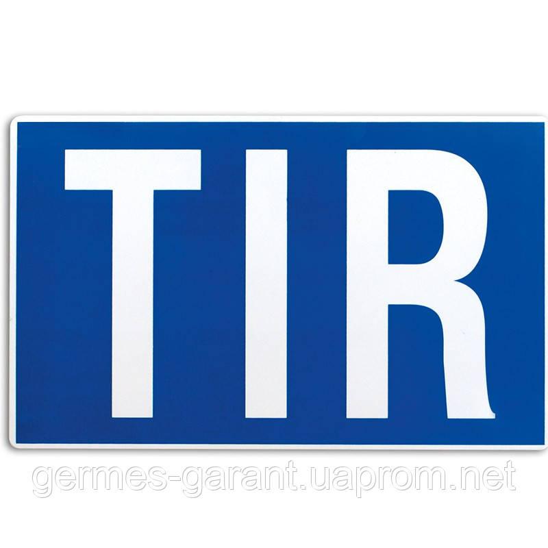 Таблица TIR