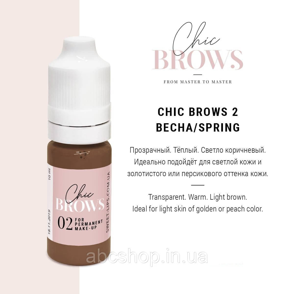 Пигмент Chic Brows 02 Весна (5мл)