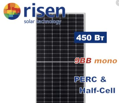 Монокристаллическая солнечная панель Risen 450 Вт под зеленый тариф