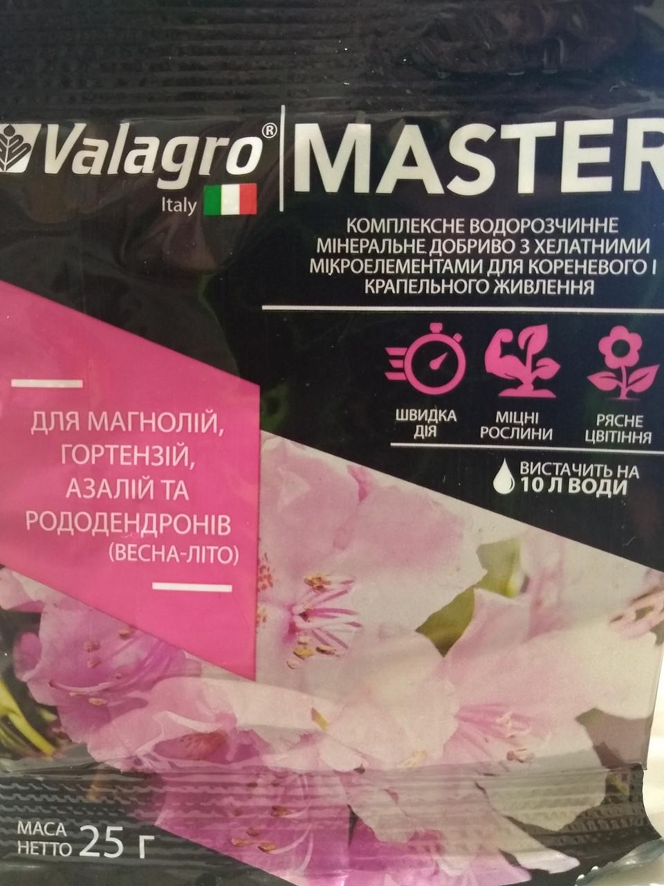 Комплексное водорастворимое минеральное удобрение для кислых почв 25 грам на 10 л Valagro Италия