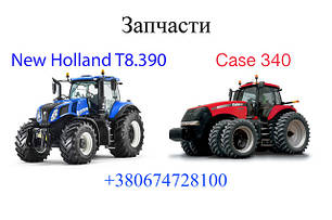 Запчасти New Holland T8.390,Case Magnum 340