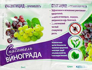 Инсекто-фунгицид спасатель винограда 3 мл+12 мл, Беларусь