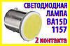 Светодиодные лампы №04-2 COB белая двухконтактная P21 BAY15D T25 светодиодная лампа 12V LED