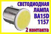 Светодиодные лампы для авто №04-2 COB белая двухконтактная P21 BAY15D, T25, 1157, 1016 светодиодная лампочка