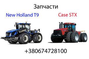 Запчасти Case STX,New Holland T9