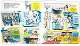 Детская книга Волшебные створки. Секреты медицины Для детей от 3 лет, фото 4