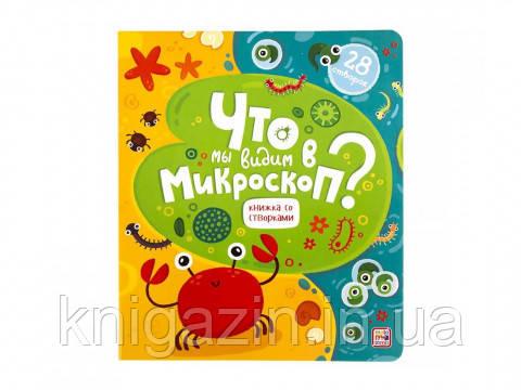 """Книга со створками Книжка со створками """"Что мы видим в микроскоп?"""""""