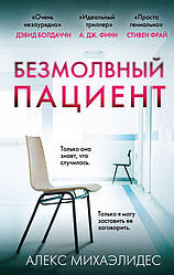 Книга Мовчазний пацієнт. Автор - Алекс Майклідіс (Форс)
