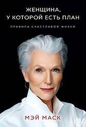 Книга Жінка, у якої є план. Правила щасливого життя. Автор - Мей Маск (БомБора)