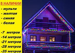 Светодиодная гирлянда уличная на дом, елочная гирлянда на елку мульти