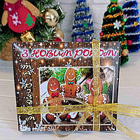 Шоколадный набор З  Новим Роком та Різдвом, фото 1