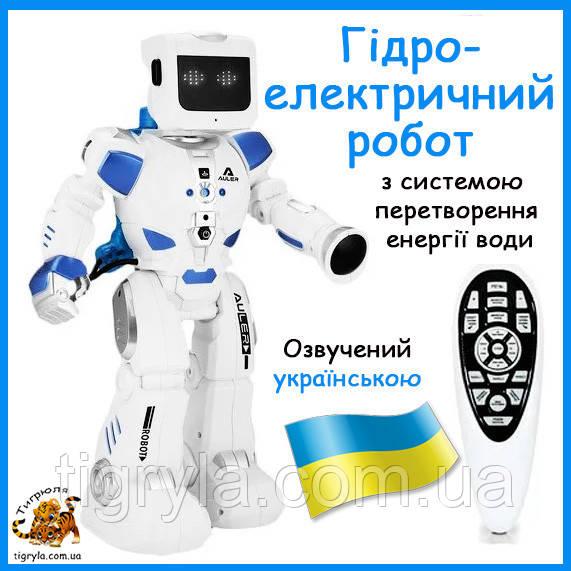 Україномовний Робот космонавт Джойстик кід енергія води