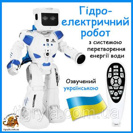 Україномовний Робот космонавт Джойстик кід енергія води, фото 2