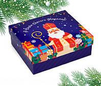 """Коробка для подарков """"З Днем Святого Миколая"""" (сувениров, наборов, сладостей)"""