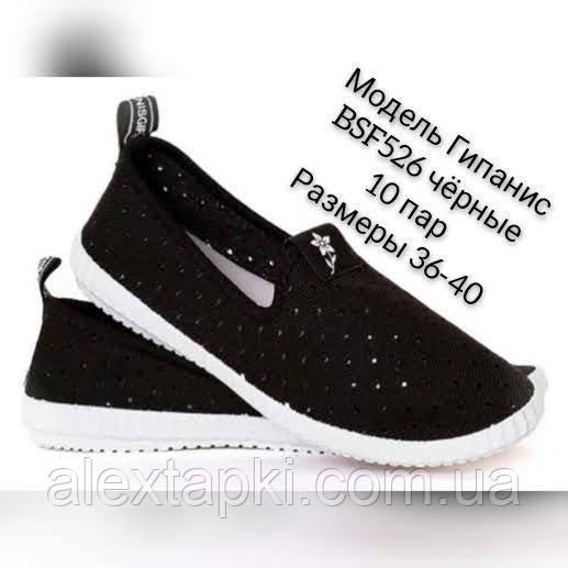 Женские мокасины сеточка GIPANIS BSF 526