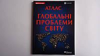 Атлас Глобальні проблеми світу,144 стор.,18,9х24,6 см,укр.Атлас вчителя.Географічний атлас вчителя. Атлас світ