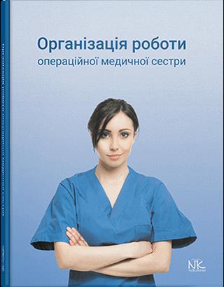 """Книга """"Організація роботи операційної медсестри"""" Сабадишин Р.О., Маркович О.В. та ін."""