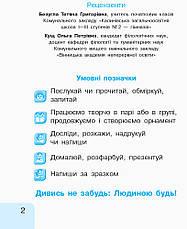 НУШ 1 клас Українська мова. Роб.зошит Ч.1 (у 3-х ч.) до букв. Іваниці Г.А. Малюю. Пишу. Читаю (Укр), фото 2
