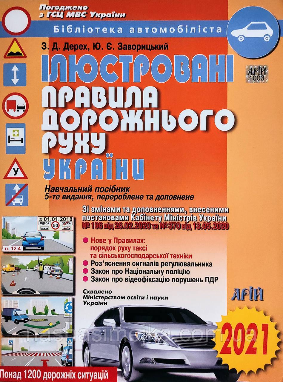 Ілюстровані Правила дорожнього руху України 2021 навчальний посібник, 5-те вид., переробл. та доповн. (Арій)