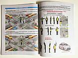 Ілюстровані Правила дорожнього руху України 2021 навчальний посібник, 5-те вид., переробл. та доповн. (Арій), фото 7