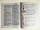 Ілюстровані Правила дорожнього руху України 2021 навчальний посібник, 5-те вид., переробл. та доповн. (Арій), фото 8