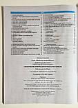 Ілюстровані Правила дорожнього руху України 2021 навчальний посібник, 5-те вид., переробл. та доповн. (Арій), фото 9
