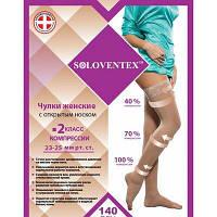 Чулки с открытым носком Soloventex, 2 класс компрессии (23-25 мм рт.ст.) (140 Den) бежевого цвета